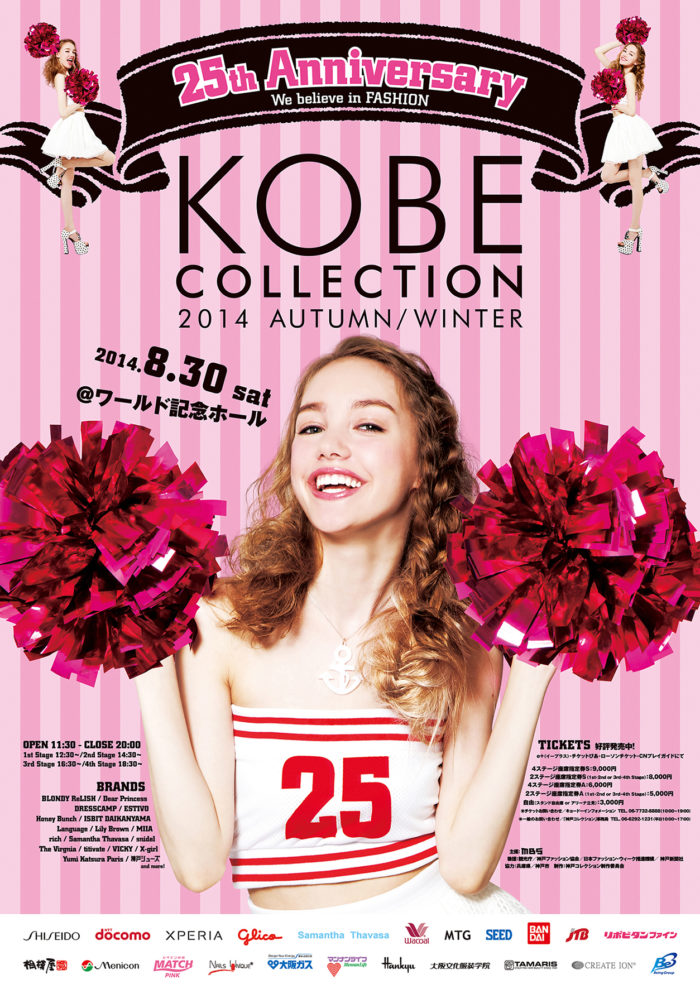 KOBE COLLECTION 2014 A/W 1