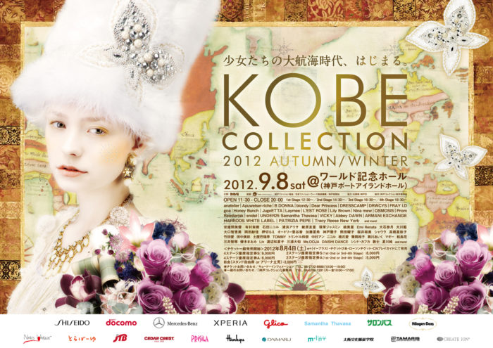 KOBE COLLECTION 2012 A/W 1