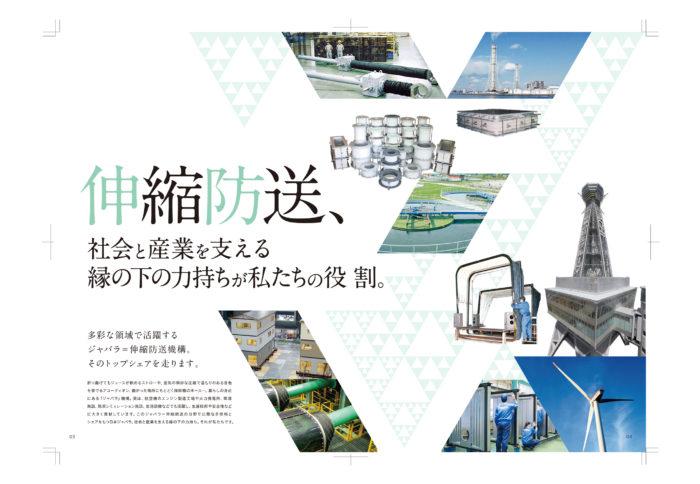 日本ジャバラ株式会社様会社案内 3