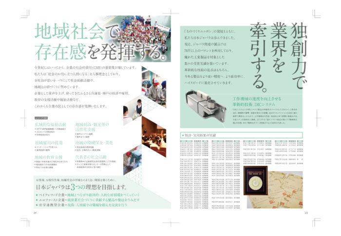 日本ジャバラ株式会社様会社案内 12