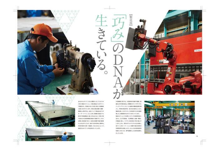 日本ジャバラ株式会社様会社案内 9