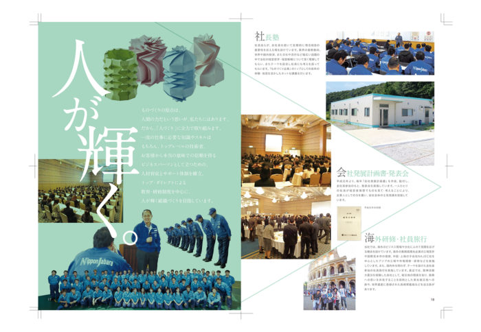日本ジャバラ株式会社様会社案内 10