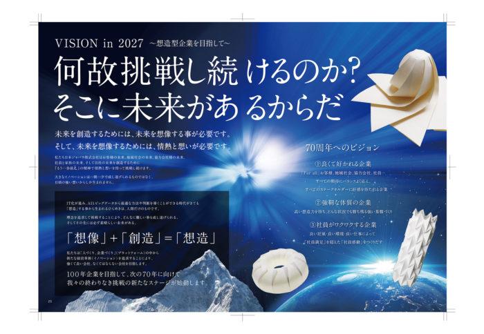 日本ジャバラ株式会社様会社案内 14