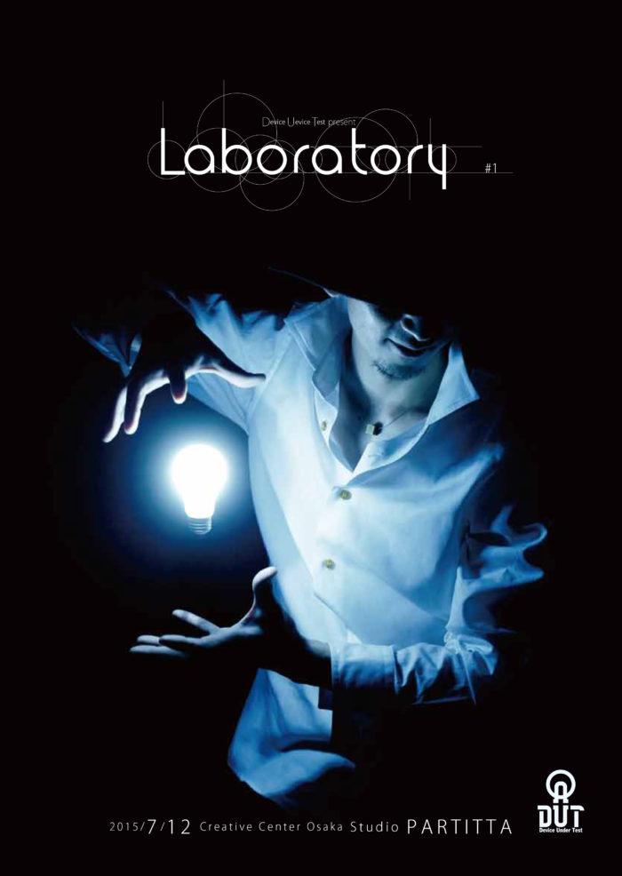 DUT(Device Under Test)Laboratory 1
