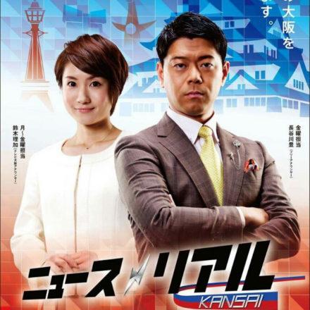 テレビ大阪ニュースリアル