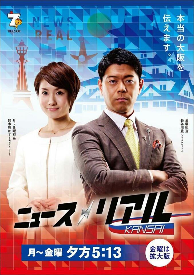 テレビ大阪ニュースリアル 1