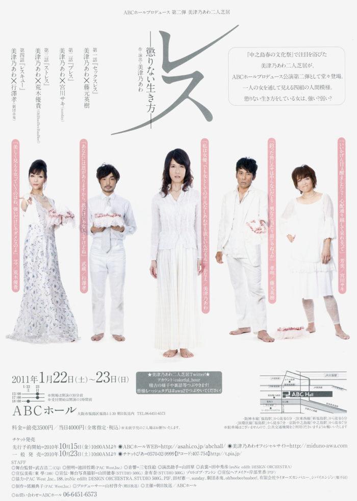 美津乃あわ二人芝居 「レス」 2