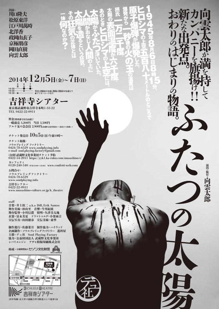 向雲太郎カンパニー デュ社 「ふたつの太陽」 2