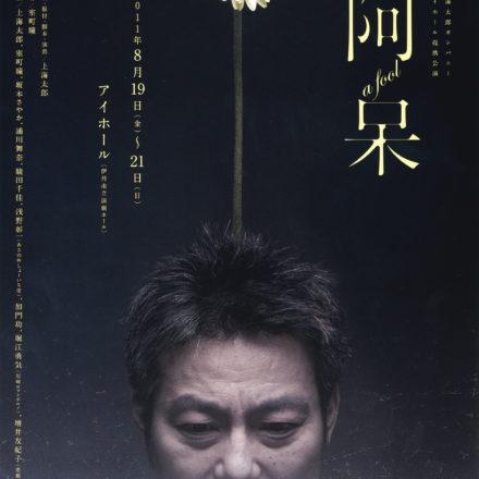 上海太郎カンパニー 「阿呆 a fool」