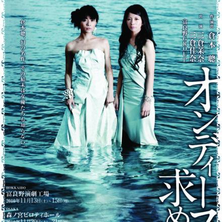 富良野GROUP公演2010秋 「オンディーヌを求めて」