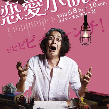 THE EDGE実行委員会 「妄想恋愛小説家」