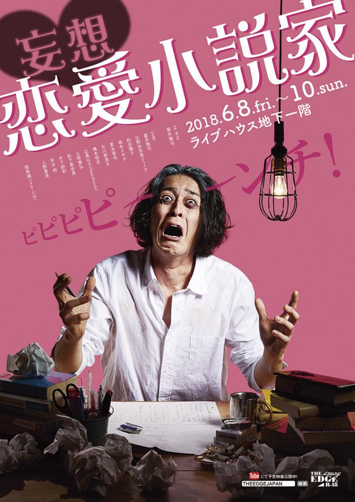 THE EDGE実行委員会 「妄想恋愛小説家」 1