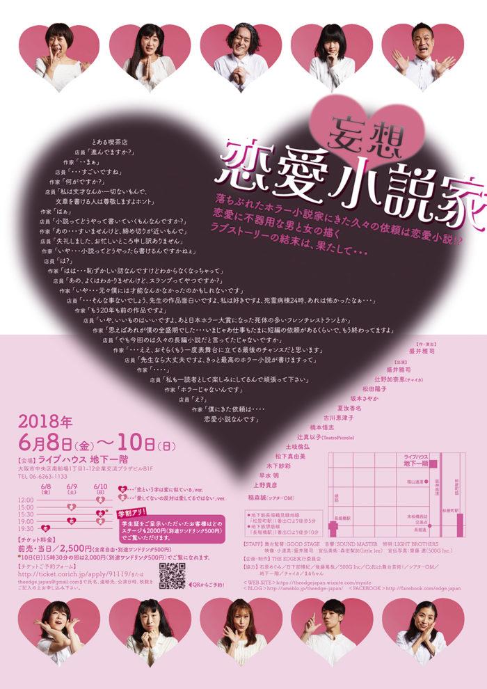 THE EDGE実行委員会 「妄想恋愛小説家」 2