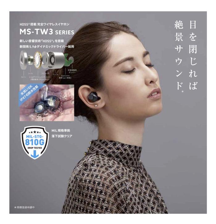 M-SOUNDS様 商品ビジュアル撮影 1