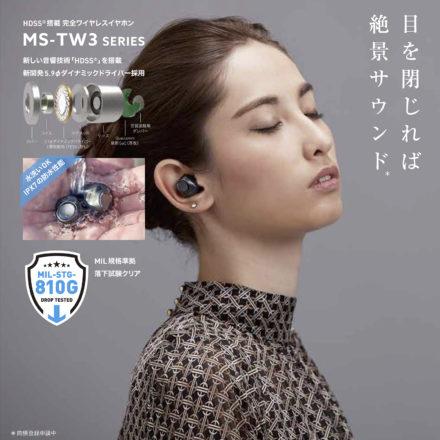 M-SOUNDS様 商品ビジュアル撮影