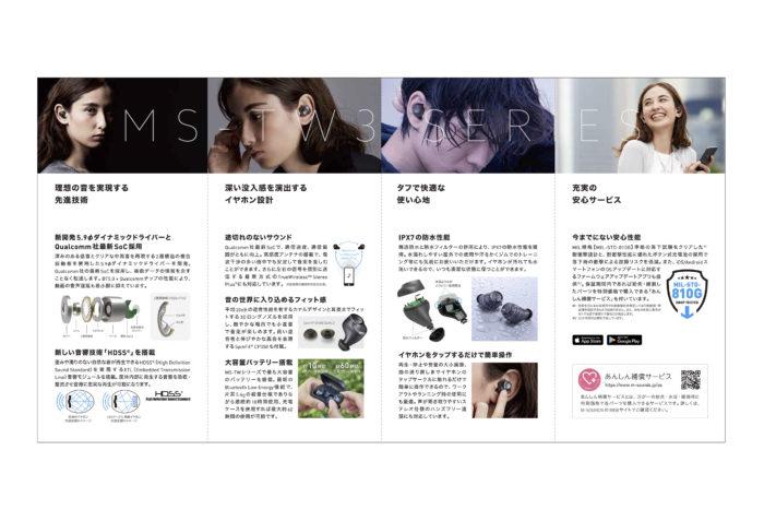 M-SOUNDS様 商品ビジュアル撮影 3