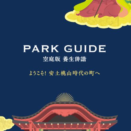空庭温泉 パークガイド制作・撮影