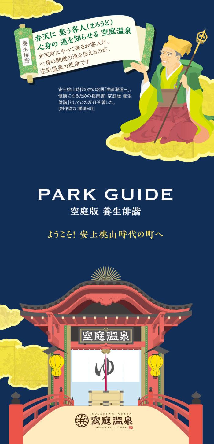 空庭温泉 パークガイド制作・撮影 1
