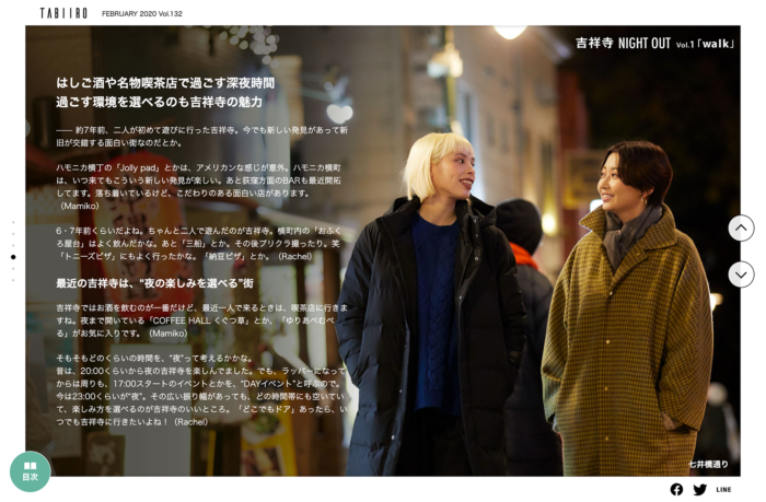 月刊旅色 スナップ撮影 4