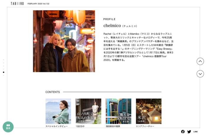 月刊旅色 スナップ撮影 5