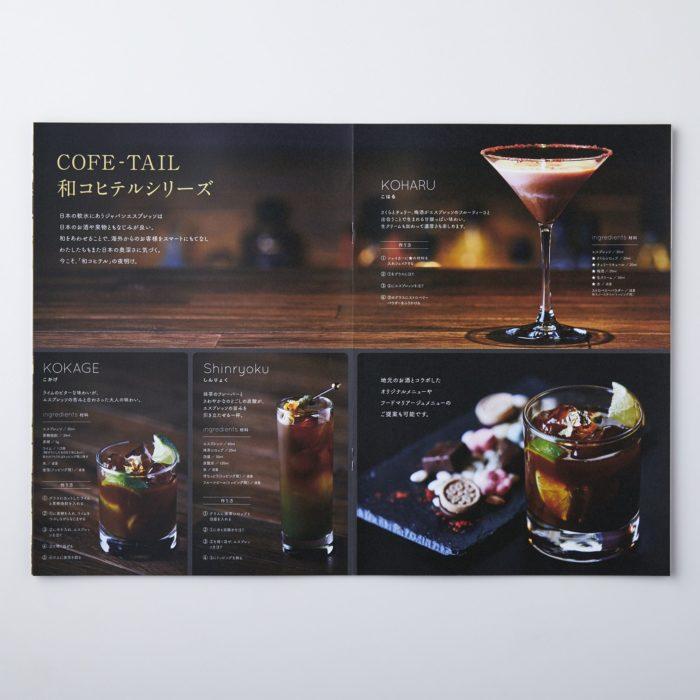 UCC COFE-TAIL BOOK 6