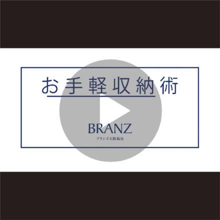 リクルートSUUMO様<br>整理収納アドバイス 紹介動画