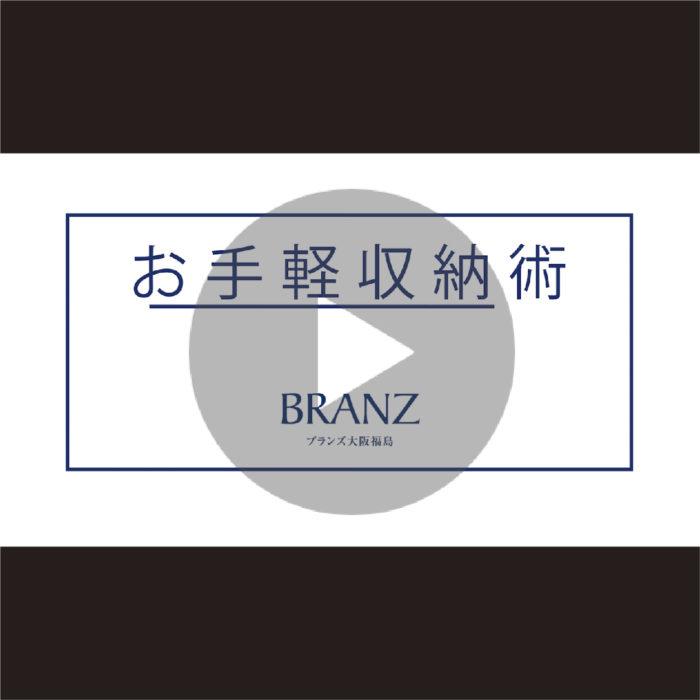 リクルートSUUMO様<br>整理収納アドバイス 紹介動画 1