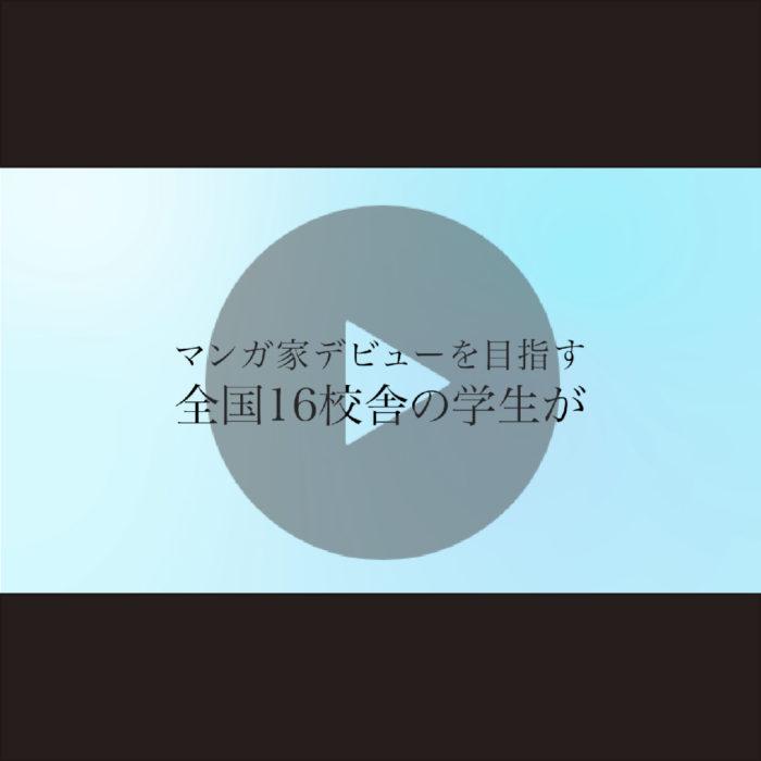 ヒューマンアカデミー様<br>マンガ・イラスト合宿 紹介動画 1