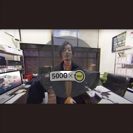 360°VR 500G Inc. 紹介動画