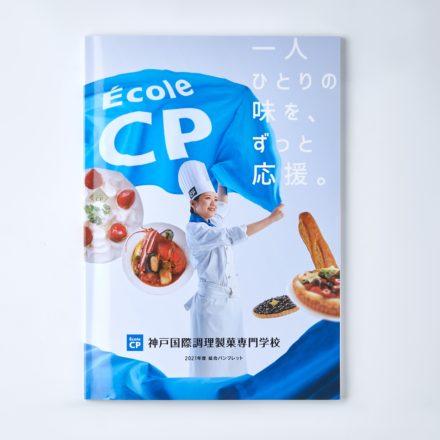 神戸国際調理製菓専門学校様<br>ビジュアル撮影