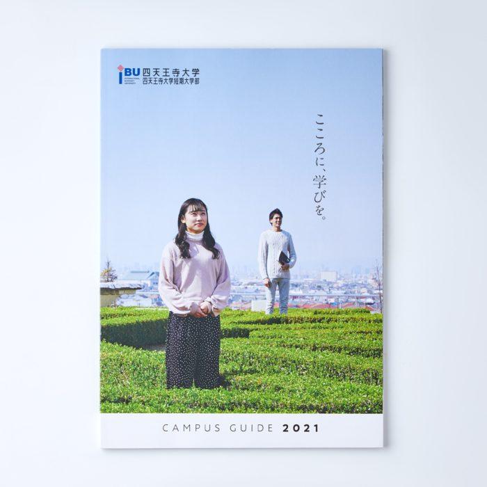 四天王寺大学様<br>ビジュアル撮影 1