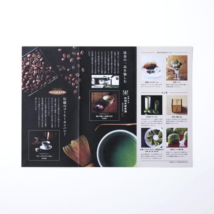 大阪トヨタ自動車株式会社様<br>L SIDE CAFE<br>リーフレット・メニュー作成 3