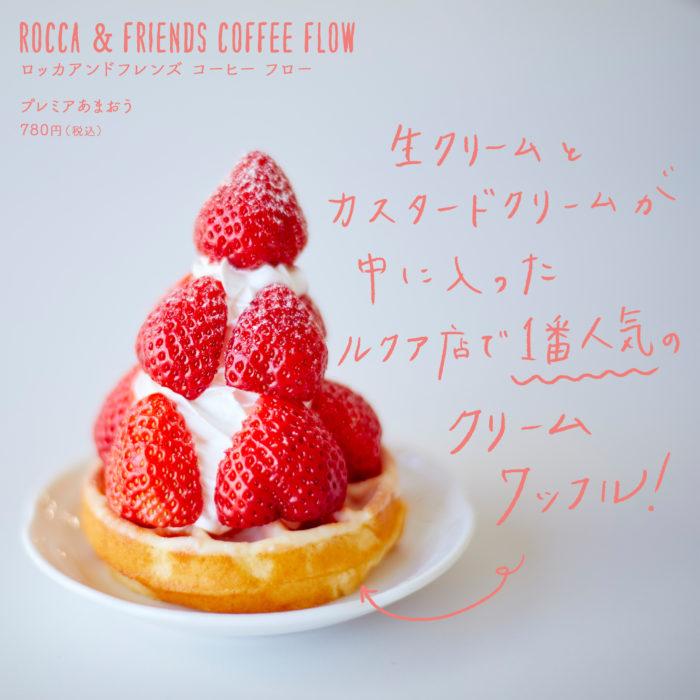 ルクア大阪 公式Instagram 企画制作 4